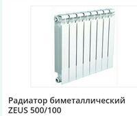 РАДИАТОР БИМЕТАЛЛ ZEUS 500/100